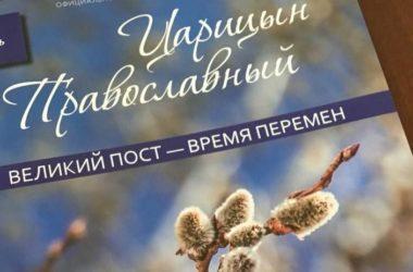 В Волгоградской епархии начал издаваться журнал «Царицын Православный»