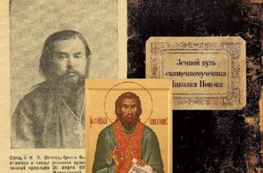 Выйдет в свет книга о священномученике Николае Попове
