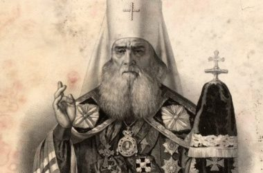 Как был канонизирован митрополит Московский Иннокентий (Вениаминов): новые подробности