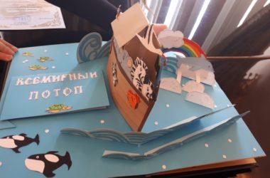 В Волгограде состоялся финал городского конкурса «Моя рукописная книга»