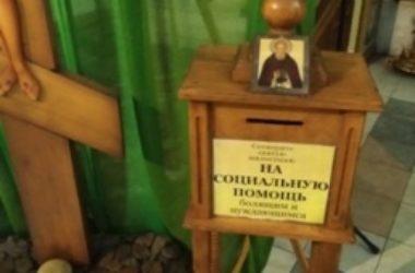 Благотворительная ярмарка в храме Сергия Радонежского помогла нуждающимся людям
