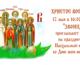 В Городище состоится праздничный Пасхальный концерт в День жен-мироносиц