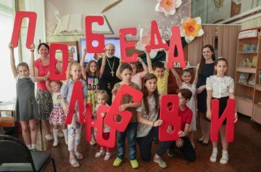 В благочинии Центрального округа прошел детский конкурс «Победа Любви»