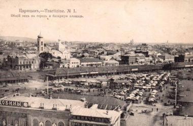 Волгоградское областное общество краеведов отмечает свое 95-летие