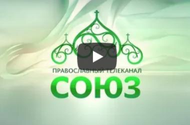 Видео: Русь Святая, храни веру православную, в ней же тебе утверждение