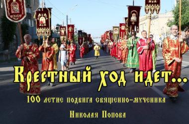Фильм «Крестный ход идет!»