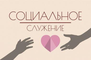 У социального отдела Волгоградской епархии появится сайт