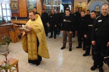 Накануне праздника Успения Пресвятой Богородицы священник посетил заключенных