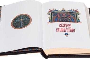 В волгоградские учреждения исполнения наказаний принесли Евангелие