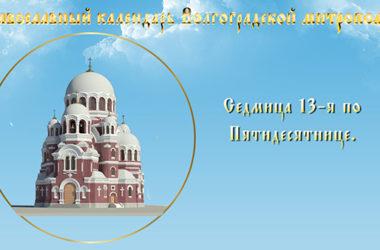 На сайте волгоградской Епархии начал выходить интернет-календарь