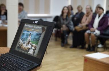 Библия как исторический документ и новый учебник по Основам православной культуры