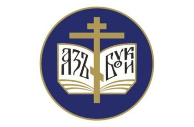 Заявление Синодального отдела религиозного образования и катехизации в связи с публикацией Министерством просвещения Российской Федерации новых проектов стандартов общего образования