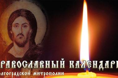 Православный календарь Волгоградской митрополии видео версия