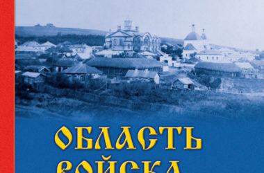 Сергей Рябов: «Книга указывает путь для изучения своего рода»