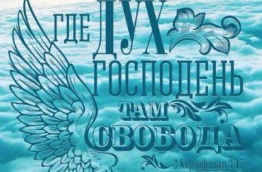 Студия «Православная психология» приглашает на занятие