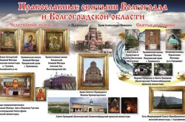 Начинает работу фестиваль-конкурс «Православные святыни Волгограда и Волгоградской области»