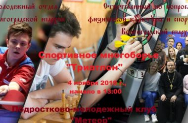 В Волгограде состоится спортивный фестиваль