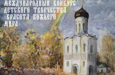 В Волгограде завершился первый этап конкурса «Красота Божьего мира»