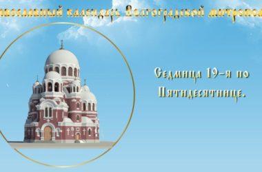 Православный календарь Волгоградской митрополии, неделя 19 по Пятидесятнице