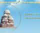 Православный календарь в Волгоградской митрополии седмица 20 по Пятидесятнице.