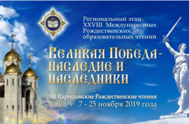 В Волгоградской епархии готовятся к региональному этапу Рождественских образовательных чтений