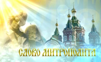 Слово митрополита, от 14 декабря 2019 г.