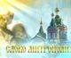 Слово митрополита выпуск от 12 октября.