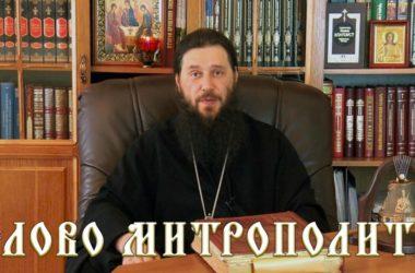 Слово митрополита второй выпуск телевизионной передачи