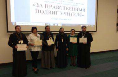 Волгоградская епархия организует межрегиональный этап конкурса «За нравственный подвиг учителя»