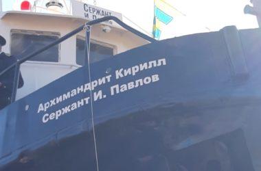 Видео В Волгограде речной ледокол назван именем архимандрита Кирилла (Павлова)