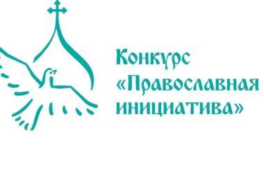 «Православная инициатива» приглашает к участию