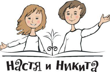 В Волгограде работает детская литературная студия «Настя и Никита»