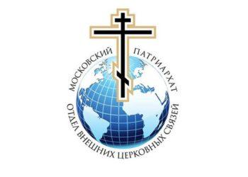 Опубликован список епархий Элладской Православной Церкви, нежелательных для посещения паломниками из Русской Православной Церкви