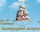 Православный календарь, неделя 24 по Пятидесятнице, глас 6