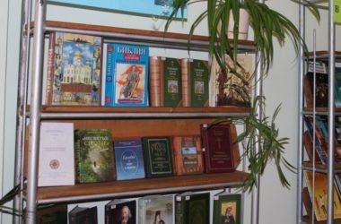 Выставка «Первые шаги в православии»