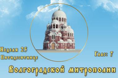 Православный календарь Волгоградской митрополии, Седмица 25 по Пятидесятнице.