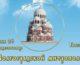 Православный календарь, неделя 26 по пятидесятнице.