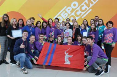 Добровольцы Камышина приняли участие в международном форуме