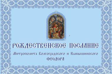 Рождественское послание митрополита Волгоградского и Камышинского Феодора 2019/2020