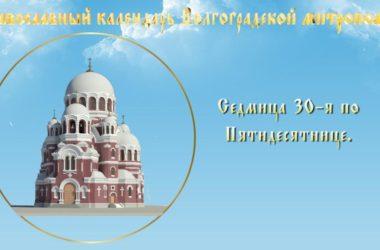 Православный календарь, седмица 30 по Пятидесятнице.