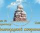 Православный календарь. Неделя 31 по Пятидесятнице.