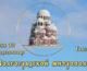 Православный календарь Волгоградской митрополии. Неделя 32 по Пятидесятнице, глас 6