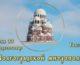 Православный календарь, неделя 33-я по Пятидесятнице.