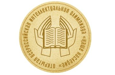 В Волгограде пройдет финал всероссийской олимпиады «Наше наследие»