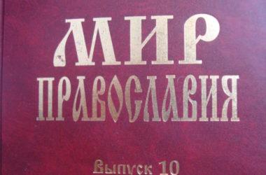 Вышел новый выпуск сборника «Мир Православия»