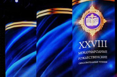 Оглашен проект итогового документа XXVIII Международных Рождественских образовательных чтений «Великая Победа: наследие и наследники»