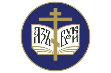 Пресс-конференция, посвященная XXVIII Международным Рождественским чтениям, пройдет в ТАСС