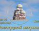 Православный календарь. Седмица 34 по Пятидесятнице.