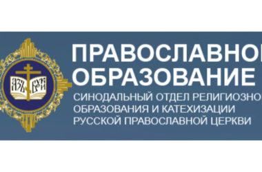 Сайт Синодального ОРОиК публикует новости Волгоградской епархии