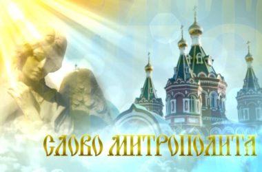 Слово митрополита выпуск от 22 февраля 2020 г.